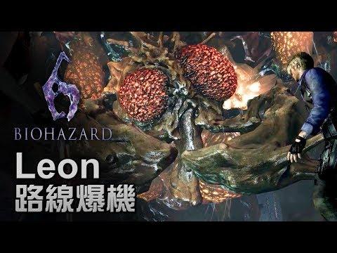 #14 最終大佬!變種蒼蠅 | Biohazard 6 生化危機 6 中文版