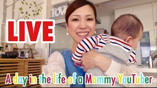 ((LIVE Stream)) #20 A Day In the Life of a Mommy YouTuber ((ライブ配信)) 子育てしながら動画を作る1日