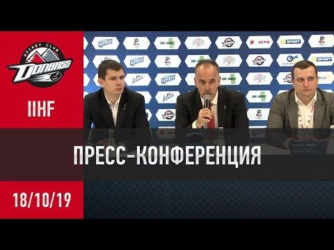 HC Donbass: Континентальный кубок 2020: пресс-конференция