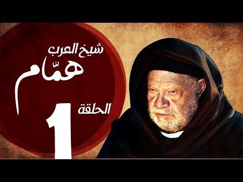 مسلسل شيخ العرب همام - الحلقة الأولي بطولة الفنان القدير يحيي الفخراني  - Shiekh El Arab EP01 motarjam