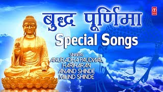 बुद्ध पूर्णिमा 2019 Special I Buddha Purnima Special Songs I Buddham Sharnam Gachchami I Buddhism