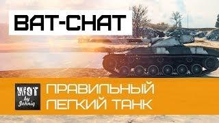 Bat-Chat 25t - Правильный легкий танк | World of Tanks