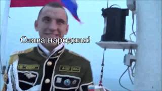 Download Новороссийский гимн. ДНР ЛНР New Russian National Anthem. Karaoke MP3 song and Music Video