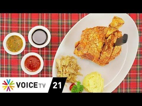 อร่อยทั่วไทย | บ้านไร่สายลม ร้านสไตล์คันทรี่ �ับพิซซ่าเตาดิน