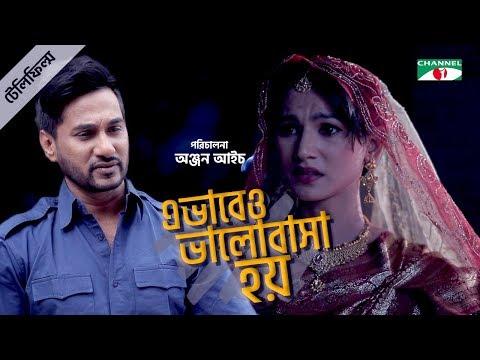 Evabeo Valobasha Hoy   Bangla Telefilm 2019   Mim Mantasha   Sajal Noor   Channel i TV