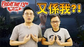 #28 睇我唔到, 睇我唔到..Friday the 13th: The Game 黑色星期五 18/9/17 live ( Boy's Planet )
