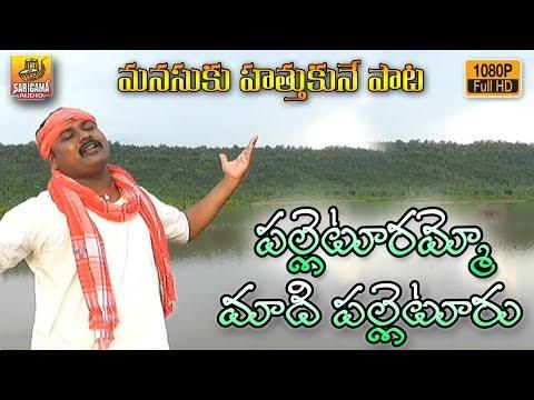 Palleturu | Telangana Folk Video Songs | Palle Janapadalu | Private Folk Video Songs | Janapadalu