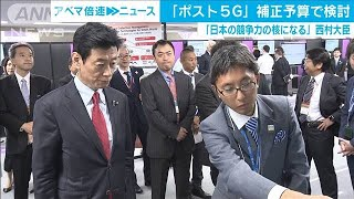 「ポスト5G」対策を加速へ 西村大臣が補正予算検討(19/11/13)