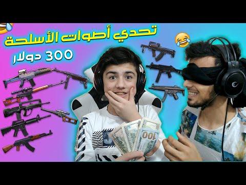 تحدي اصوات اسلحة فري فاير مع اخي أسمر! - اذا فاز له 300 دولار 🤑!!