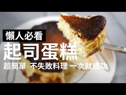 起司糕作法   超簡單不失敗   動手做好吃的甜點【廢人老P料理】
