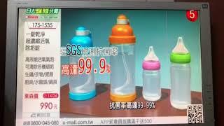 東森購物60台-一錠乾淨神奇除垢錠,參考影片!