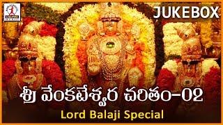 Sri Venkateswara Charitam Vol 02 | Telugu Devotional Folk Songs Jukebox | Lalitha audios and videos