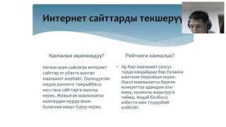 Вебинар на кыргызском языке «Проверка подлинности информации из онлайн-источников»