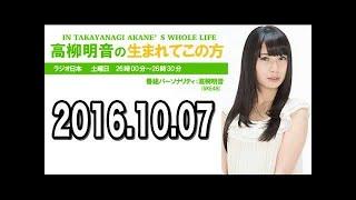 2017.10.07 高柳明音の生まれてこの方 【SKE48 高柳明音】.