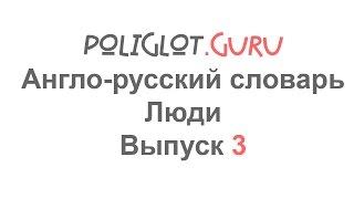 Англо-русский словарь. Люди. Выпуск 3.