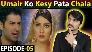 Koi Chand Rakh Episode 5 | Teaser Promo Review | ARY Digital Drama #MRNOMAN
