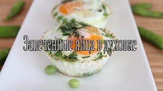 видео Блюда из яиц в духовке