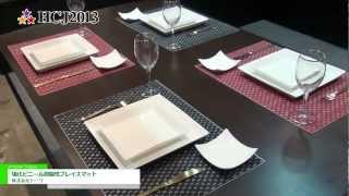 [HCJ2013] 塩化ビニール樹脂性プレイスマット - 株式会社トーワ