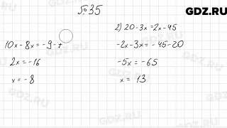 № 35 - Алгебра 7 класс Мерзляк
