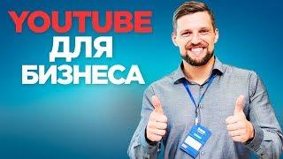 Как Делать Бизнес На Youtube. Новый формат. Ютуб для бизнеса