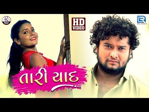 Tari Yaad - New Bewafa Song   FULL VIDEO   Latest Gujarati Song 2018   Gopal Raval   RDC Gujarati