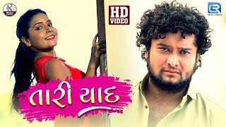 Tari Yaad New Bewafa Song | FULL VIDEO | Latest Gujarati Song 2018 | Gopal Raval | RDC Gujarati
