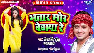 भतार मोर बेहया रे I #Dheeraj Singh Khusboo I Bhatar Mor Behaya Re 2020 Bhojpuri Superhit Song