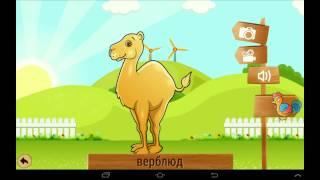 Учим счёт, название и голоса животных - игра