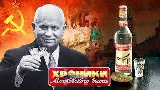 Рюмка от Генсека. Хроники московского быта | Центральное телевидение