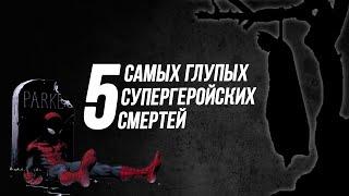 5 Самых Глупых Супергеройских Cмертей