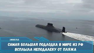 Самая большая подлодка в мире из РФ всплыла неподалеку от пляжа