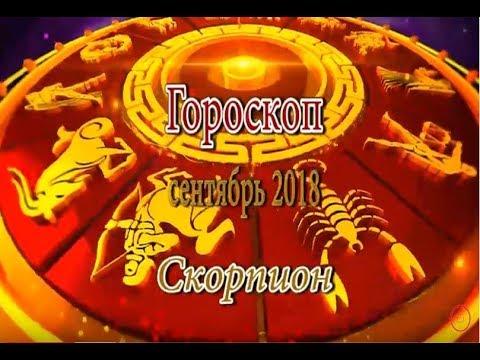 Скорпион. Гороскоп на сентябрь 2018 года