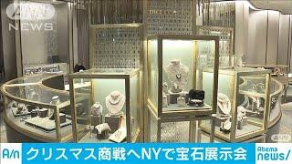NYで買い物商戦に向けて宝石類のPRイベント(19/11/22)