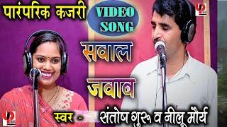 #पारंपरिक सावन #कजरी गीत - सवाल जवाब मुकाबला - Santosh Guru, Neelu - New Bhojouri Kajari 2019
