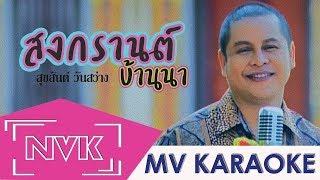 เพลง สงกรานต์บ้านนา / MV KARAOKE / สุขสันต์ วันสว่าง