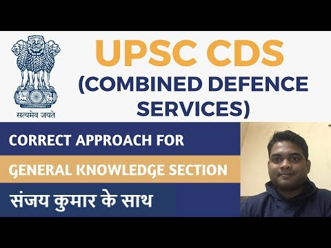 General Knowledge (GK) Approach for CDS Exam 2017: Ambush & Victory