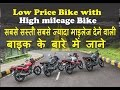Latest Best Hero, Bajaj,tvs,100 cc Low price bike under 50000 k with high Mileage in india