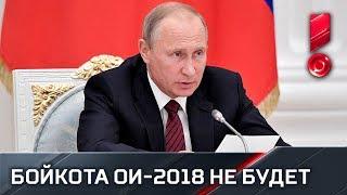 Владимир Путин: «Мы не будем препятствовать нашим олимпийцам принимать участие в Играх»