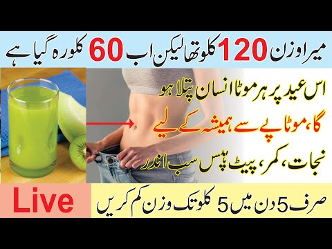Summer Drink For Weight Loss   Lose 5 Kgs in 5 Days   Fat cutter drink for extreme weight loss