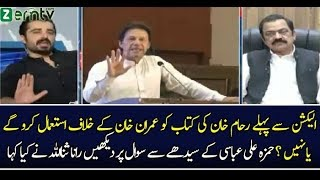 Pakistan News Live  Will You Use Reham's Book Against Imran Khan Before Election  Watch Rana Sanaull