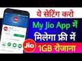 ये सेटिंग करो My Jio App में मिलेगा फ्री में 1GB रोजाना गैरंटी है मेरी!How To Get Free Jio Data Pack