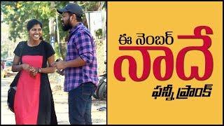 Ee Number Naadhe Prank  | Pranks in Hyderabad 2019 | Telugu Funny Pranks | FunPataka