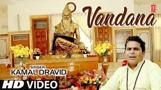 वंदना Vandana I Valmiki Bhajan I KAMAL DRAVID I New Latest Full HD Song
