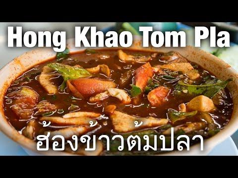 Restaurants in Phuket: Hong Khao Tom Pla (ฮ้องข้าวต้มปลา)