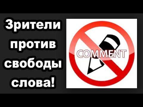 """Отключение КОММЕНТАРИЕВ на канале """"Доброе время"""""""