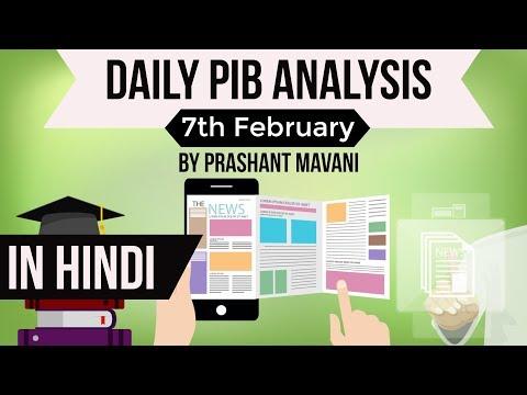 07 February 2018 - PIB - Press Information Bureau news analysis for UPSC IAS UPPCS MPPCS SSC IBPS