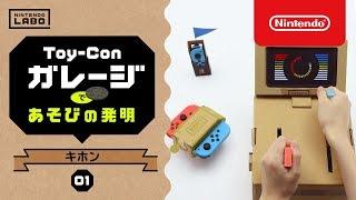 Nintendo Labo【01 キホン】Toy-Conガレージであそびの発明