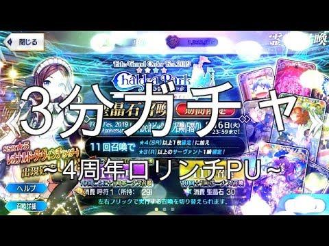 【FGO】3分ガチャ~4周年ロリンチPU~