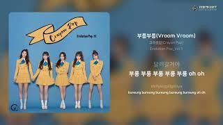 크레용팝(Crayon Pop) - 부릉부릉(Vroom Vroom) | 가사 (Lyrics)