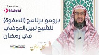 فيديو : برومو برنامج (الصفوة) للشيخ نبيل العوضي في رمضان